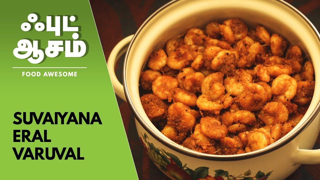 Suvaiyana Eral Varuval – சுவையான இறால் வறுவல் – Tasty Prawn Fry | Food Awesome