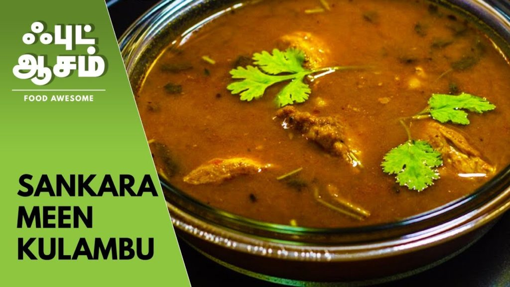 Delicious Red snapper fish curry – Sankara meenKuzhambu |சங்கரா மீன் குழம்பு | Food Awesome