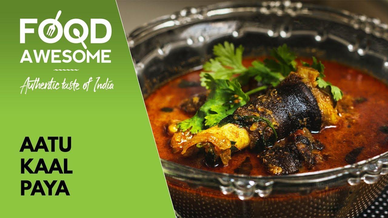 Aattu Kaal Paya / Goat Leg Curry