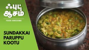 Sundakkai Paruppu Kootu – Turkey Berry Dal Fry – சுண்டைக்காய் பருப்பு கூட்டு | Food Awesome