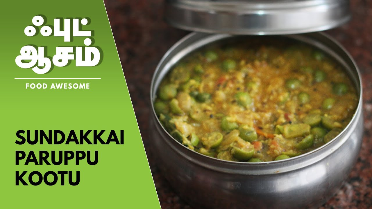Sundakkai Paruppu Kootu – Turkey Berry Dal Fry – சுண்டைக்காய் பருப்பு கூட்டு   Food Awesome