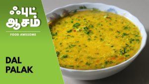 Dal Palak Gravy – பாலக் கீரை பருப்பு கடையல் | Food Awesome