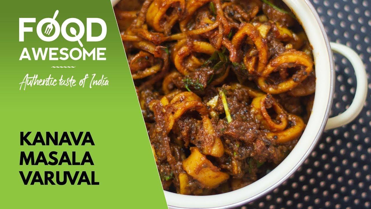 Kanava Masala Varuval – கணவாய் மசாலா வறுவல்   Food Awesome