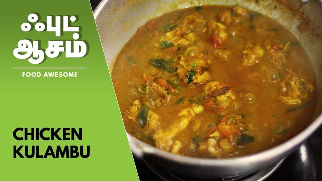 Chicken kulambu – Chicken Curry – சிக்கன் குழம்பு | Food Awesome