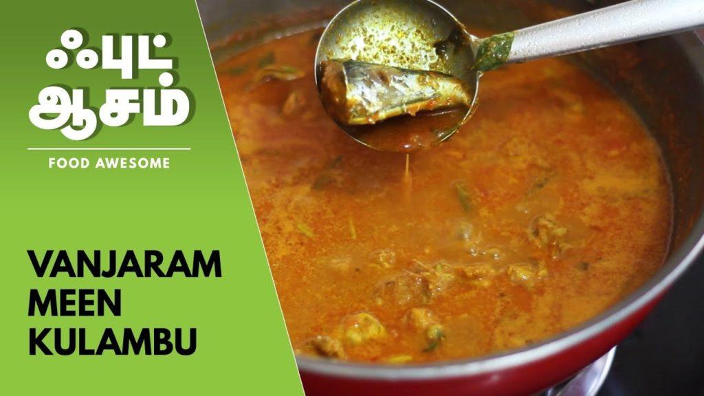 Vanjaram Meen Kulambu – வஞ்சிரம் மீன் குழம்பு – Seer Fish Curry | Food Awesome