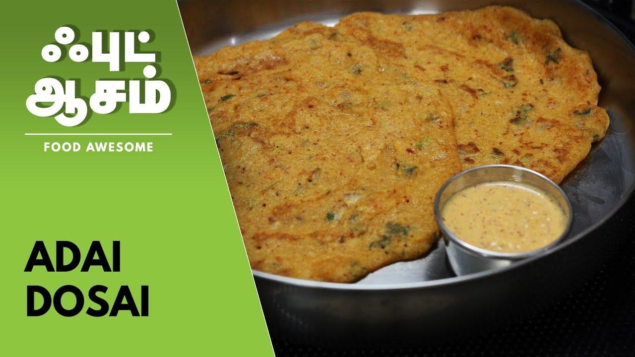 Adai Dosai Recipe – அடை தோசை | Food Awesome