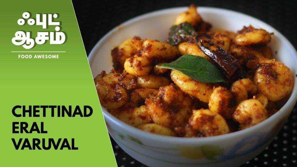 Chettinad Eral Varuval – செட்டிநாடு இறால் வறுவல் | Food Awesome