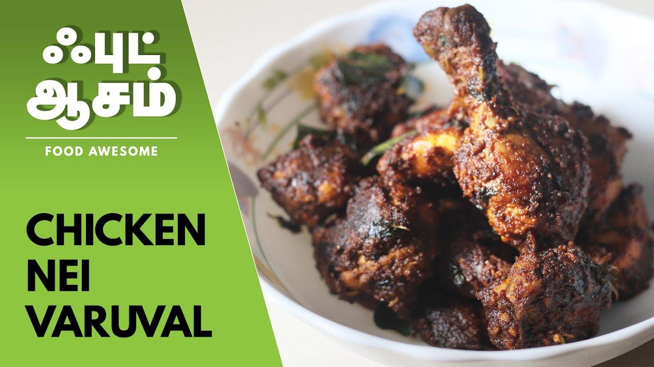 Chicken Nei Varuval – சிக்கன் நெய் வறுவல் | Food Awesome