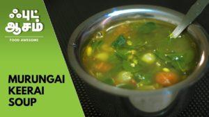 Murungai Keerai Soup – முருங்கைக்கீரை சூப் – Drumstick Leaves Soup   Food Awesome