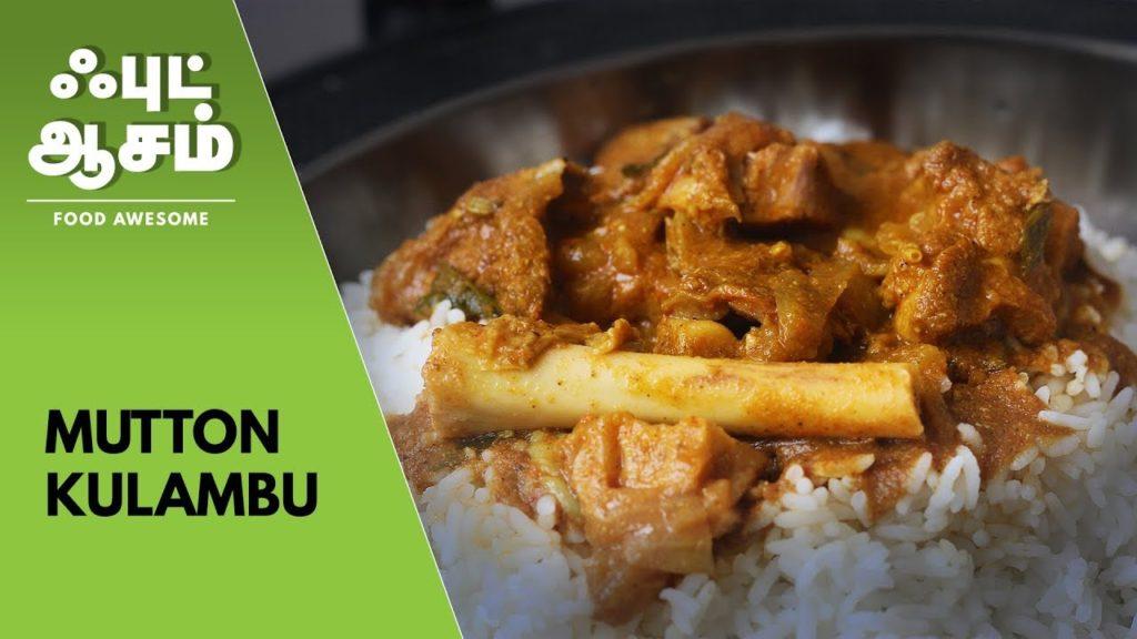 Mutton Curry – மட்டன் குழம்பு – கறி குழம்பு | Food Awesome