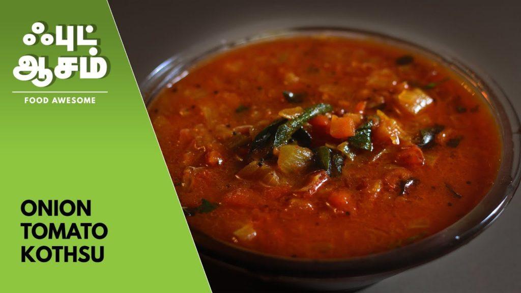 Onion Tomato Kothsu – வெங்காயம் தக்காளி கொஸ்து | Food Awesome