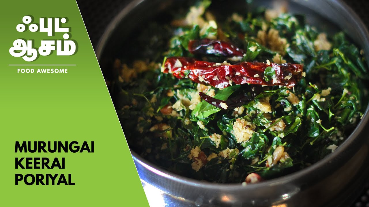 Murungai Keerai Poriyal |முருங்கை கீரை பொரியல்|  Food Awesome