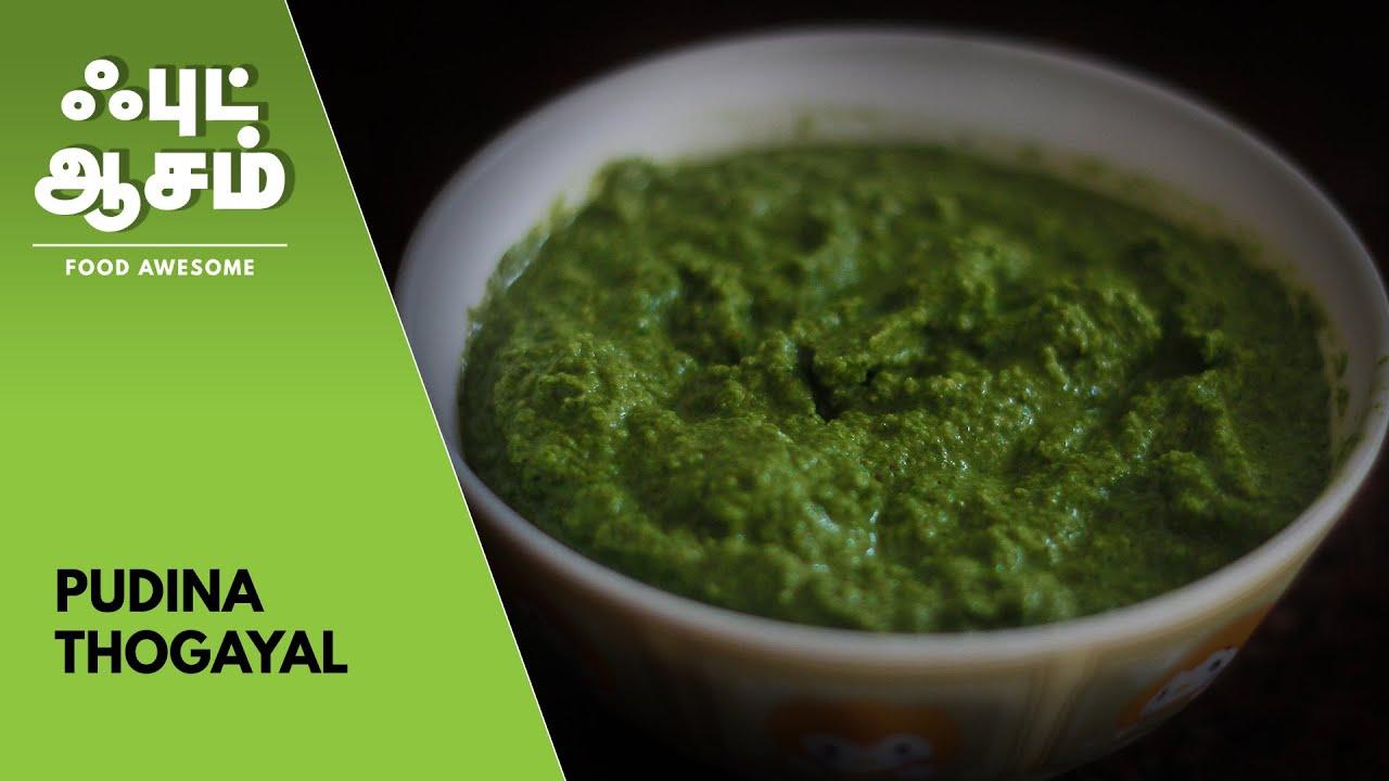 Pudina Thogayal – Mint Thogayal – புதினா துவையல் | Food Awesome
