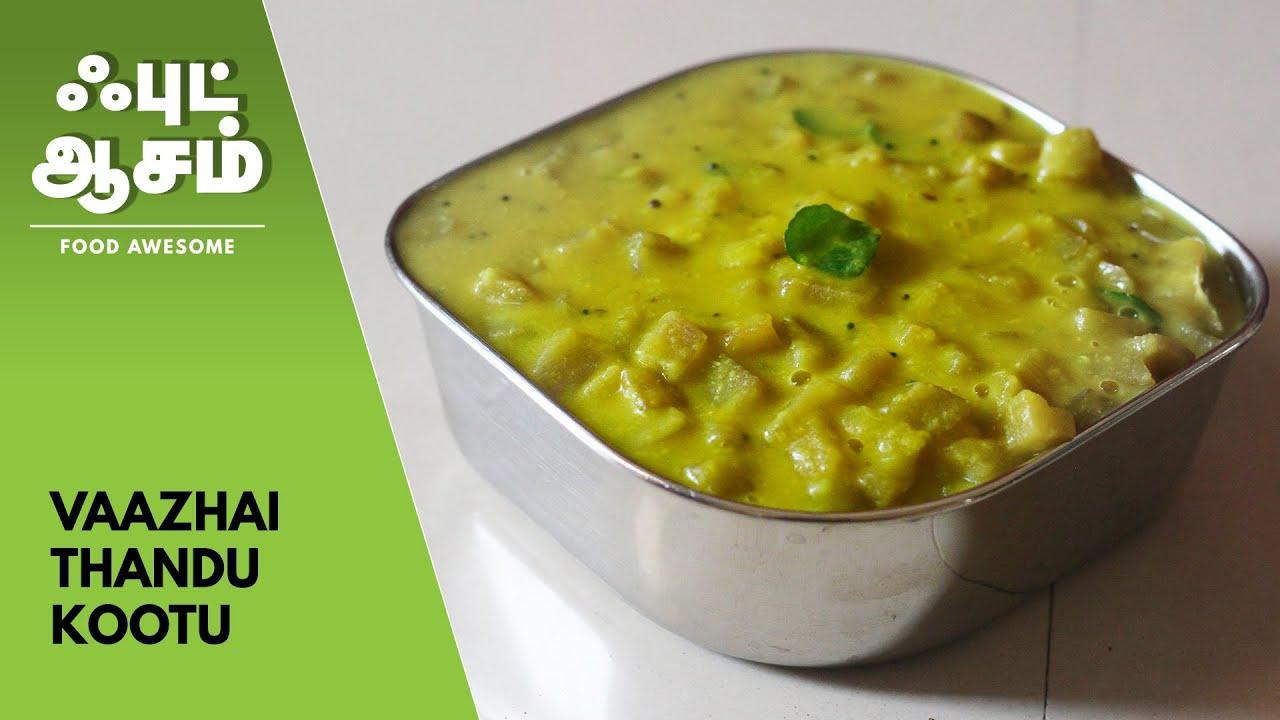 Vaazhaithandu Kootu – வாழை தண்டு கூட்டு | Food Awesome