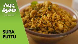 Sura Puttu – சுறா புட்டு | Food Awesome