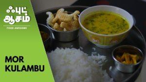Mor Kulambu – Buttermilk curry | மோர்குழம்பு | Food Awesome