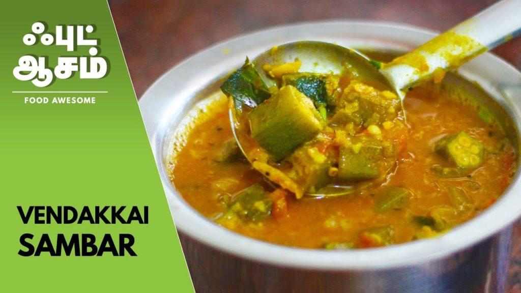 Vendakai Sambar | வெண்டக்காய் சாம்பார் | FoodAwesome