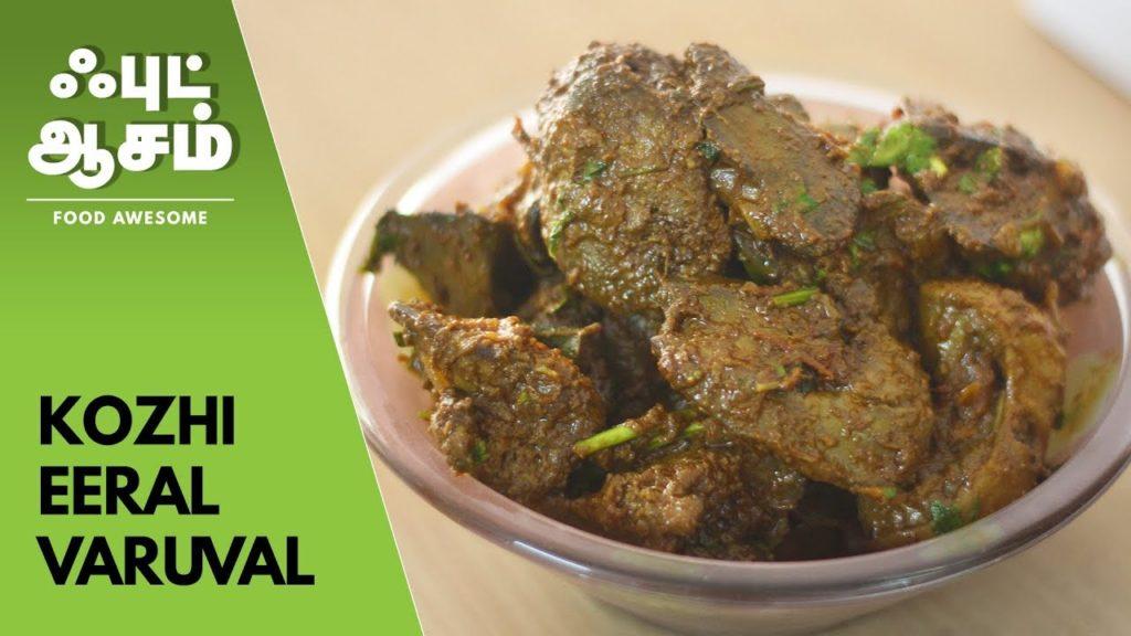 Kozhi Eeral Varuval |கோழி ஈரல் வறுவல் | FoodAwesome