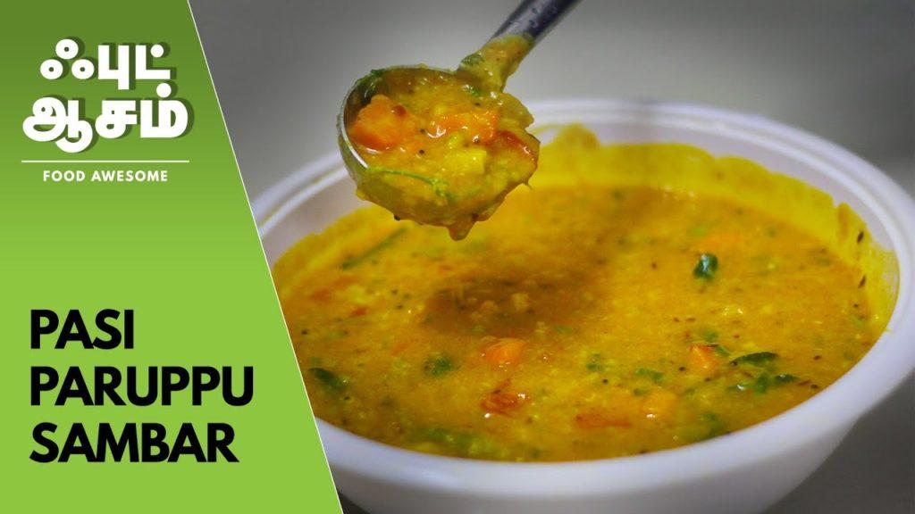 Pasi Paruppu Sambar | பாசி பருப்பு சாம்பார் | Food Awesome