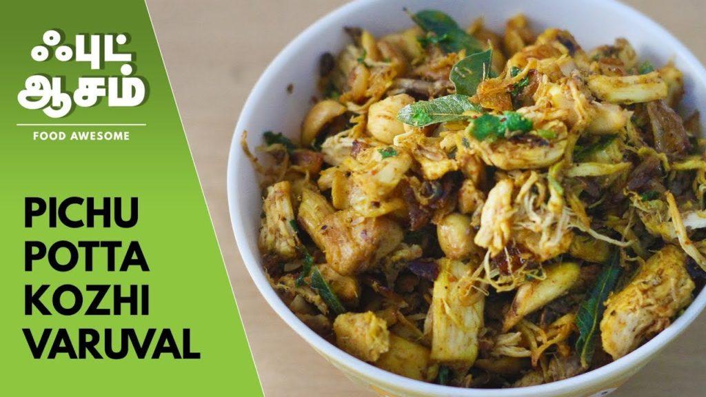 Pichu Potta Kozhi Varuval – பிச்சு போட்ட கோழி வறுவல்  | Food Awesome