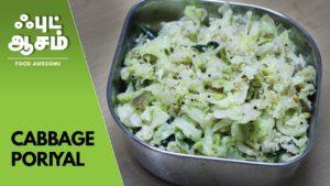 Cabbage poriyal | முட்டைகோஸ் பொரியல் | FoodAwesome