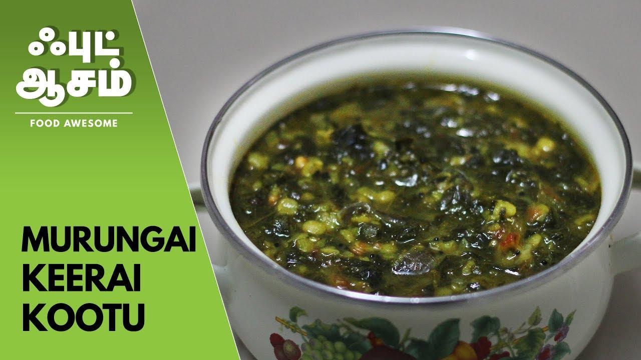 Murugai Keerai Kootu | முருங்கை கீரை கூட்டு | FoodAwesome
