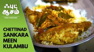 Chettinad Sankara Meen Kulambu   |  செட்டிநாடு மீன் குழம்பு | FoodAwesome