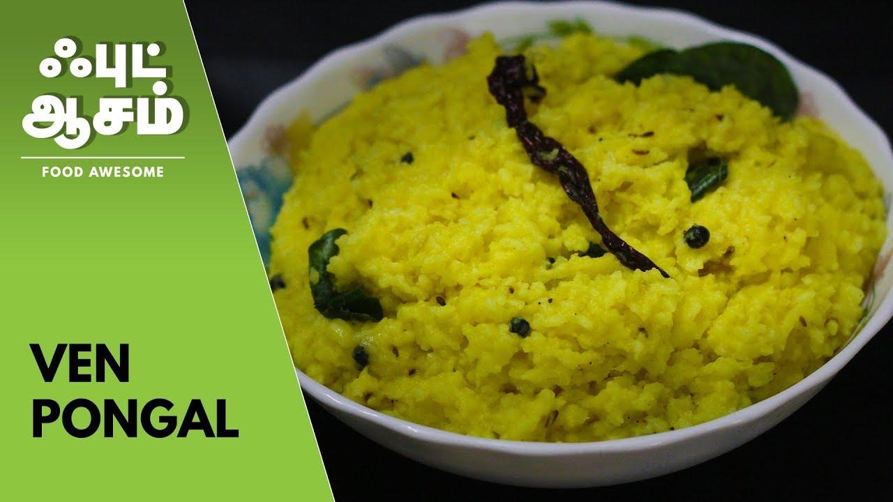 Ven Pongal – வெண் பொங்கல் | Food Awesome