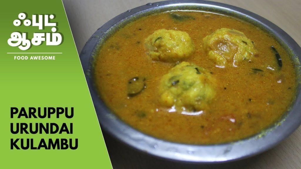 காரைக்குடி ஸ்பெஷல் பருப்பு உருண்டை குழம்பு  | Paruppu Urundai Kulambu |  | Food Awesome