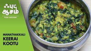 மணத்தக்காளி கீரை கூட்டு | Manathakali keerai kootu | Food Awesome