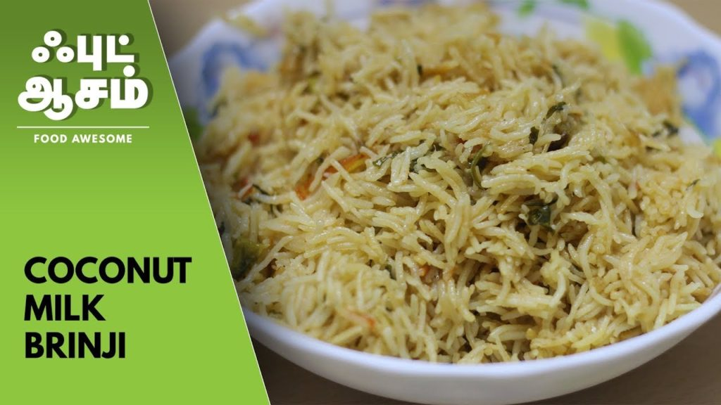 Coconut Milk Brinji |  தேங்காய் பால் பிரிஞ்சி | Food Awesome