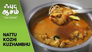 Nattu Kozhi Kuzhambu | நாட்டுக்கோழி குழம்பு |  Food Awesome
