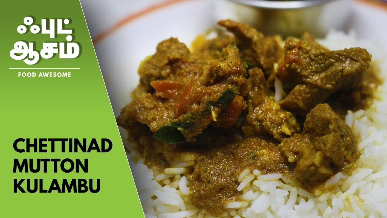 ருசியான  செட்டிநாடு மட்டன் குழம்பு | Food Awesome