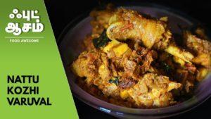 நாட்டுகோழி வறுவல் – Delicious Nattu Kozhi Varuval | Food Awesome