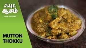 Mutton Thokku | மட்டன் தொக்கு |  Food Awesome