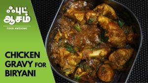 Chicken curry for Biryani | ருசியான சிக்கன் கிரேவி | Food Awesome