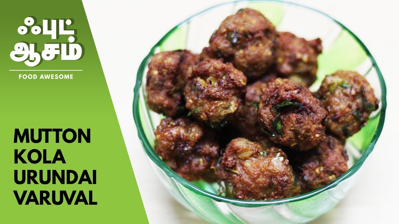 Mutton Kola Urundai Varuval |   Kari urundai |  Food Awesome
