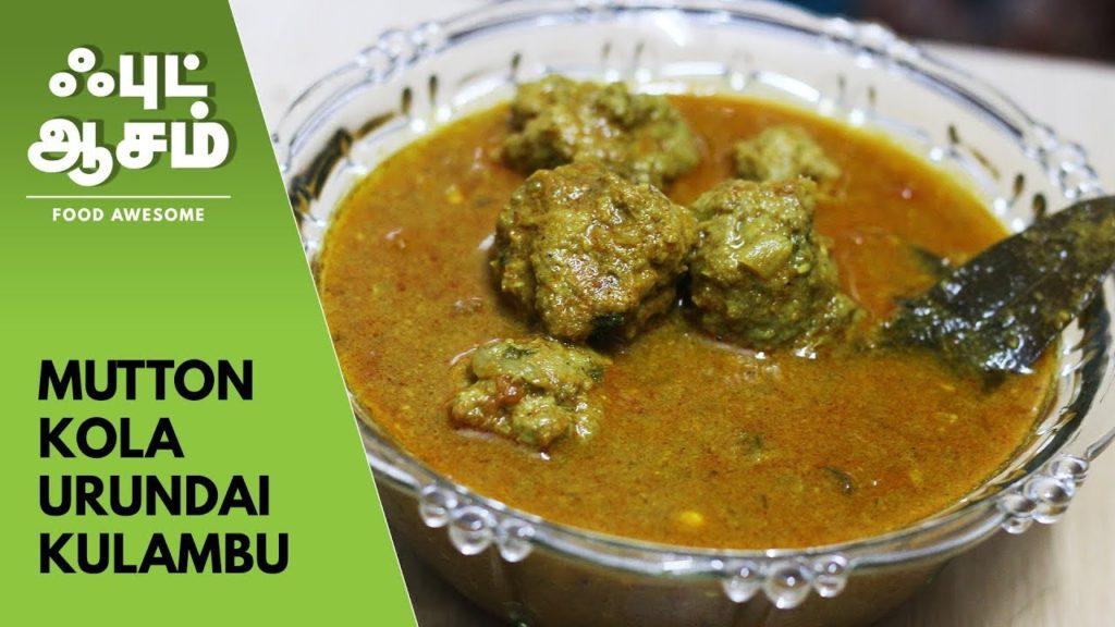 Mutton Kola Urundai Kuzhambu | மட்டன் கோலா உருண்டைகுழம்புசெய்வது | Food Awesome