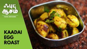 காடை முட்டை வறுவல் – Spicy Quail Egg Roast – Food Awesome