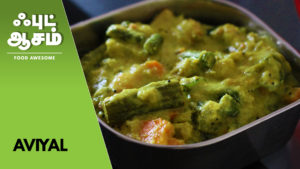 kerala style aviyal – அவியல் செய்வது எப்படி-Food Awesome