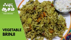 பிரிஞ்சி சாதம் செய்வது எப்படி? –  Vegetable Brinji Rice in Tamil – Food Awesome